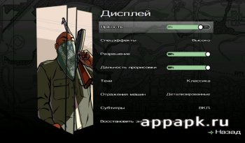 San Andreas android скачать