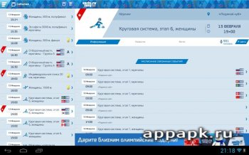 Guide Sochi 2014 android